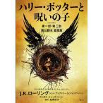 〔予約〕ハリー・ポッターと呪い 1・2部 愛蔵版/J.K.ローリングJ.ティファニー