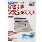 漢字力がみるみる身につく 辞書引き学習法のススメ  J MOOK 11