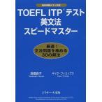 TOEFL ITPテスト英文法スピードマスター/高橋良子/キャラ・フィリップス