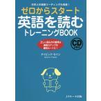 ゼロからスタート英語を読むトレーニングBOOK 日本人の英語リーディング大改造! 正しい読み方の習得は速読力アップの最短ルートだ!/デイビッド・セイン