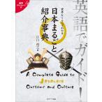 英語でガイド 世界とくらべてわかる日本まるごと紹介事典