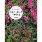 Yahoo!bookfanプレミアム完全オーガニックバラ栽培 簡単、だけど科学的/真島康雄