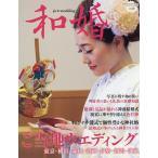 Yahoo!bookfanプレミアム和婚 vol.6(2015)