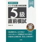 ハングル能力検定試験5級直前模試 / 李昌圭