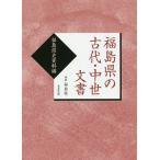 福島県の古代・中世文書 福島県史資料編 復刻版 / 福島県