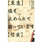 〈至急〉塩を止められて困っています〈信玄〉 日本史パロディ戦国〜江戸時代篇/スエヒロ