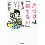 片づけは「捨てない」ほうがうまくいく/伊藤勇司