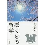 ぼくらの哲学/青山繁晴