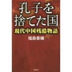 孔子を捨てた国 現代中国残酷物語/福島香織