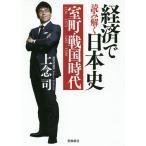 経済で読み解く日本史① 室町 戦国時代