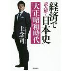 経済で読み解く日本史5 大正 昭和時代
