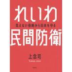 〔予約〕れいわ民間防衛(仮) / 上念司