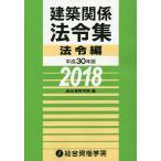 建築関係法令集 平成30年版法令編/総合資格学院