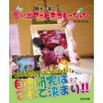 Yahoo!BOOKFANプレミアム親子で楽しむ!思い出アートデコレーション/あずまかおる