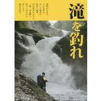 滝を釣れ その滝壺には、夢が泳ぐ。/つり人社書籍編集部