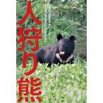 Yahoo!bookfanプレミアム人狩り熊 十和利山熊襲撃事件本州最大級の惨事はなぜ起きたのか/米田一彦