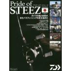 Pride of STEEZ ダイワの魂と技術が、またバスフィッシングを変え始めた