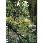 渓流 2017夏