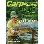 Yahoo!bookfanプレミアムCarp Fishing コイ釣りNEWスタイルマガジン Vol.20(2018)