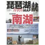 琵琶湖岸釣りMAP南湖    つり人社