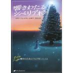 響きわたるシベリア杉/ウラジーミル・メグレ/水木綾子/岩砂晶子