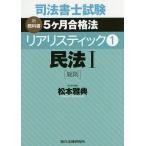 司法書士試験新教科書5ケ月合格法リアリスティック 1/松本雅典