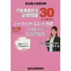 司法書士試験対策 パーフェクトユニット方式 田端恵子の記述問題集 不動産登記法 必修問題30