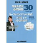 司法書士試験対策 パーフェクトユニット方式 田端恵子の記述問題集 商業登記法 必修問題30