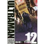 ULTRAMAN 12/清水栄一/下口智裕