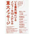もはや 日本 を失いかけている日本人へ いま最先端にいるメジャーな10人からの重大メッセージ