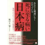 あなたも間違いなくかかっている死に至る病い日本病 集団ふわふわゾンビ化の超感染力!/坂の上零