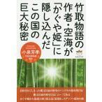 竹取物語の作者・空海が「かぐや姫」に隠し込んだこの国の巨大秘密/小泉芳孝