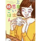 Yahoo!BOOKFANプレミアム上島さんの思い出晩ごはん/miobott