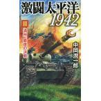 激闘太平洋1942 3/中岡潤一郎