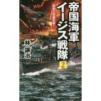 帝国海軍イージス戦隊 2/林譲治