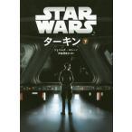 STAR WARSターキン 下 / ジェームズ・ルシーノ / 甲斐理恵子