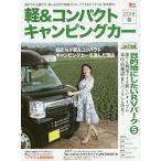 〔予約〕軽&コンパクトキャンピングカー '18春