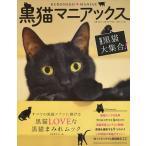 黒猫マニアックス すべての黒猫ファンに捧げる黒猫LOVEな黒猫まみれムック/黒猫愛好会