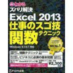 よくわかるズバリ解決Microsoft Excel 2013仕事のスゴ技関数テクニック/富士通エフ・オー・エム株式会社