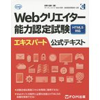 Webクリエイター能力認定試験HTML5対応エキスパート公式テキスト サーティファイWeb利用・技術認定委員会公認/狩野祐東
