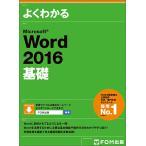 よくわかるMicrosoft Word 2016基礎 / 富士通エフ・オー・エム株式会社