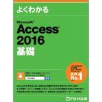 よくわかるMicrosoft Access 2016基礎/富士通エフ・オー・エム株式会社