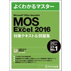 MOS Microsoft Excel 2016対策テキスト&問題集 Office Specialist