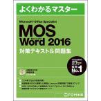 MOS Microsoft Word 2016対策テキスト&問題集 Office Specialist