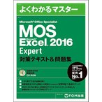 MOS Microsoft Excel 2016 Expert対策テキスト&問題集 Microsoft Office Specialist