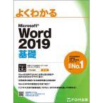 よくわかるMicrosoft Word 2019基礎 / 富士通エフ・オー・エム株式会社