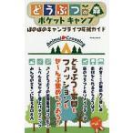 ショッピングどうぶつの森 どうぶつの森ポケットキャンプ ほのぼのキャンプライフ応援ガイド/ゲーム