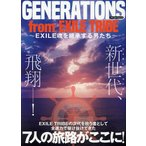 GENERATIONS from EXILE TRIBE EXILE魂を継承する男たち