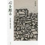 心を彫る 田川憲と棟方志功 / 高嶋進