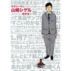 サラリーマン山崎シゲル/田中光